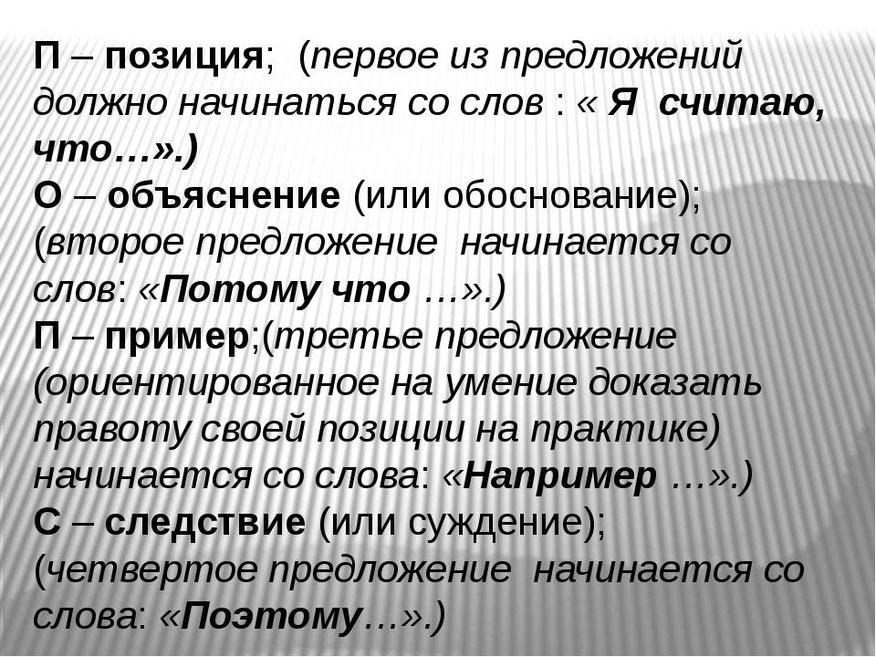 П– позиция; (первое из предложений должно начинаться со слов : « Я считаю, ч...