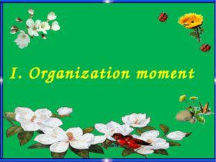 І. Organization moment