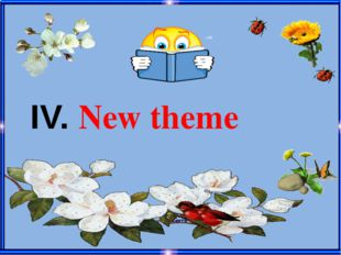 IV. New theme