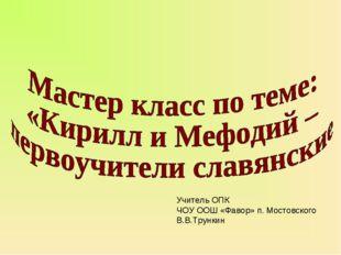 Учитель ОПК ЧОУ ООШ «Фавор» п. Мостовского В.В.Трункин