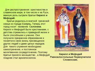 Для распространения христианства в славянском мире, в том числе и на Руси, в