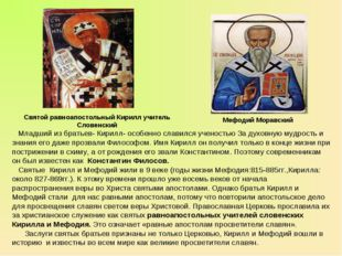 Младший из братьев- Кирилл- особенно славился ученостью За духовную мудрость