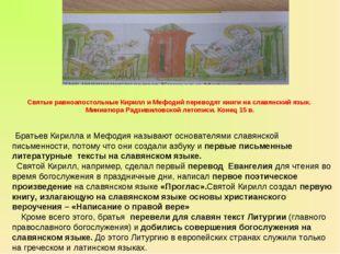 Братьев Кирилла и Мефодия называют основателями славянской письменности, пот