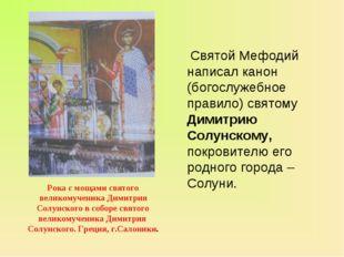 Святой Мефодий написал канон (богослужебное правило) святому Димитрию Солунс