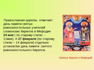 Православная церковь отмечает день памяти святых равноапостольных учителей с