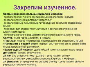 Святые равноапостольные Кирилл и Мефодий: -проповедовали Христа среди разных