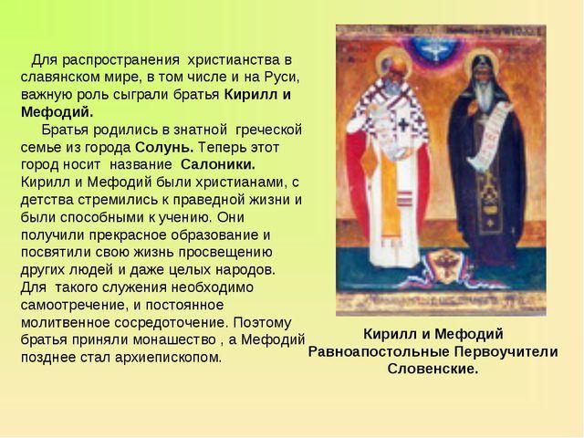 Для распространения христианства в славянском мире, в том числе и на Руси, в...