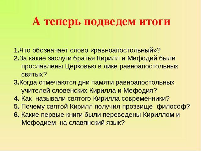 1.Что обозначает слово «равноапостольный»? 2.За какие заслуги братья Кирилл и...