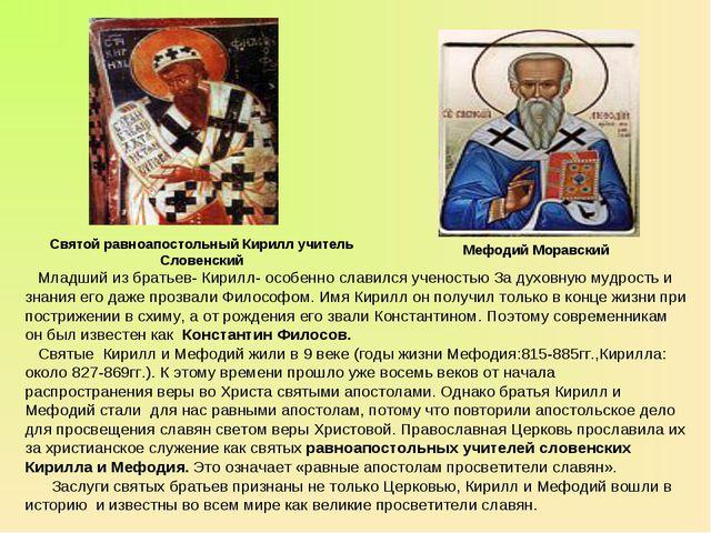Младший из братьев- Кирилл- особенно славился ученостью За духовную мудрость...