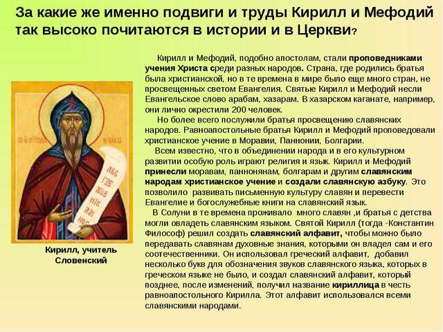Кирилл и Мефодий, подобно апостолам, стали проповедниками учения Христа сред...