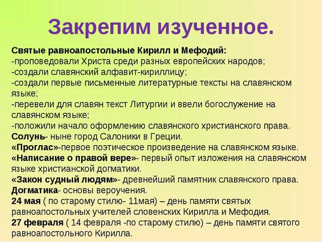 Святые равноапостольные Кирилл и Мефодий: -проповедовали Христа среди разных...