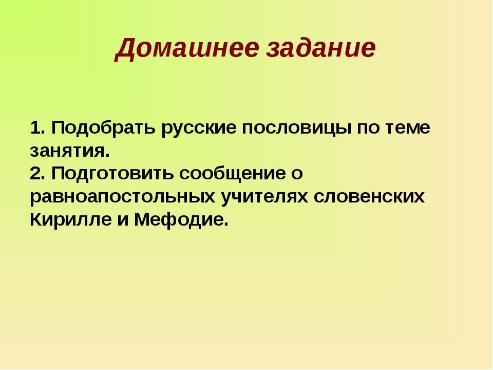 Домашнее задание 1. Подобрать русские пословицы по теме занятия. 2. Подготови...