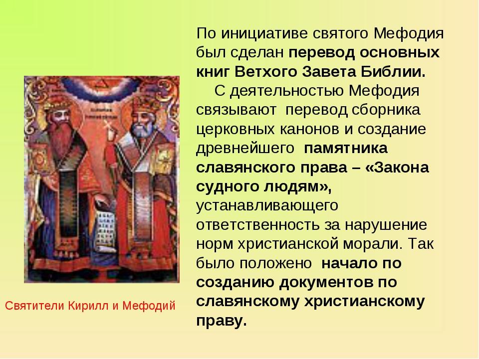 По инициативе святого Мефодия был сделан перевод основных книг Ветхого Завета...