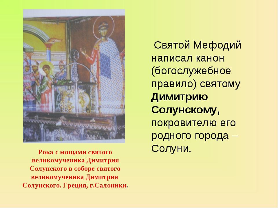 Святой Мефодий написал канон (богослужебное правило) святому Димитрию Солунс...