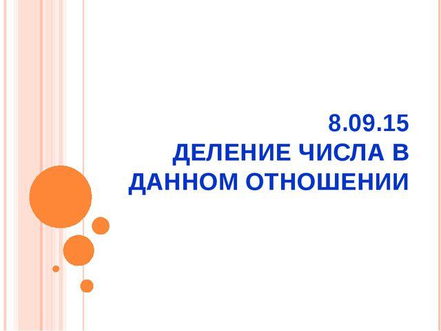 8.09.15 ДЕЛЕНИЕ ЧИСЛА В ДАННОМ ОТНОШЕНИИ