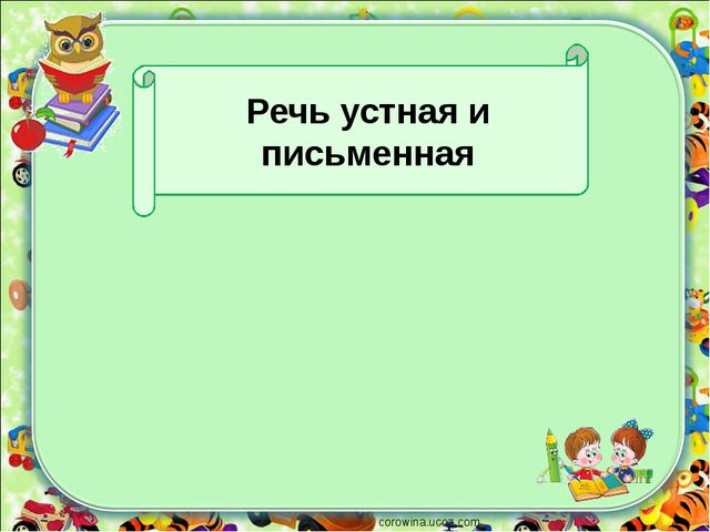 Речь устная и письменная corowina.ucoz.com
