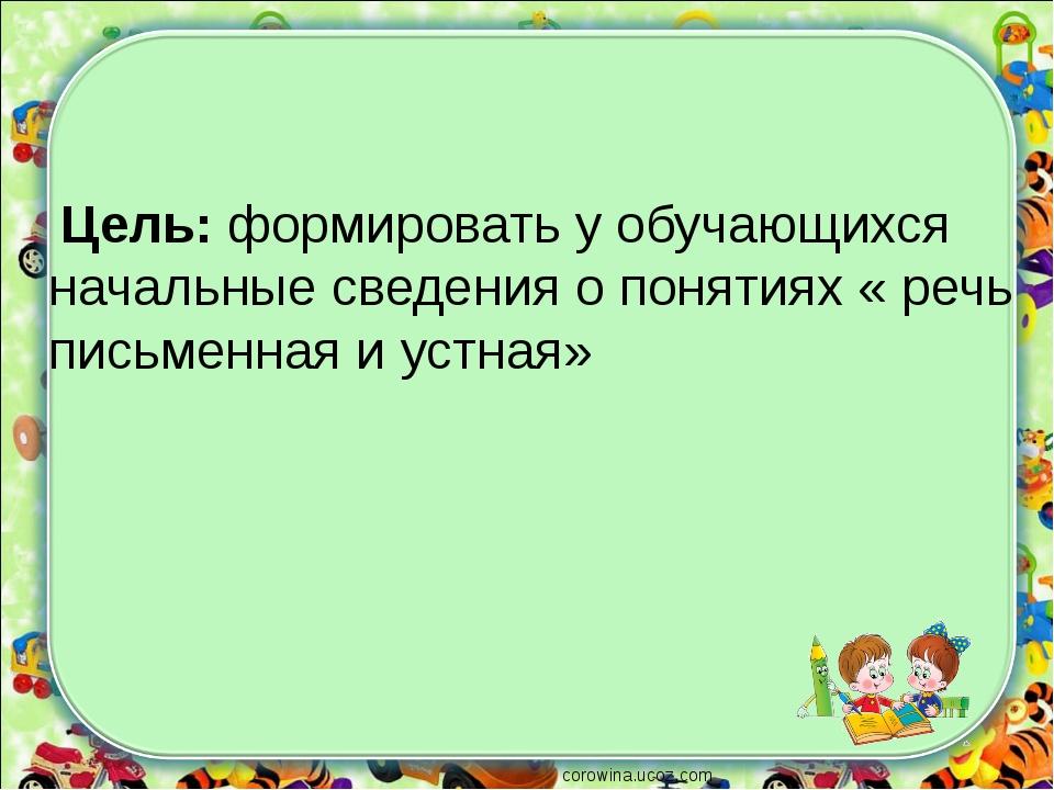 Цель: формировать у обучающихся начальные сведения о понятиях « речь письмен...