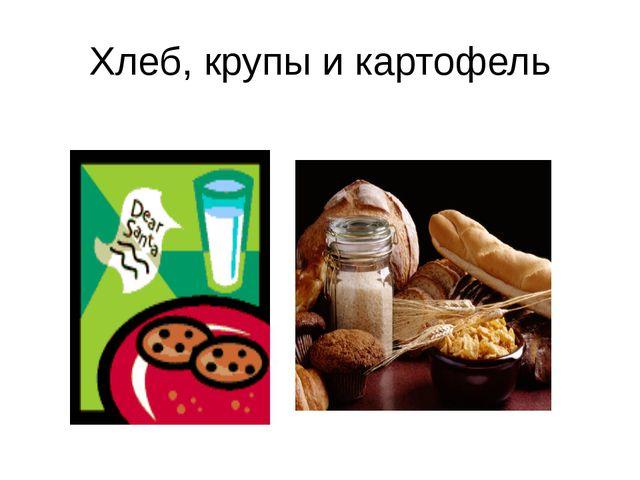 Хлеб, крупы и картофель