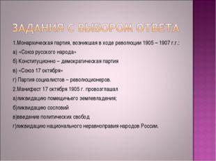 1.Монархическая партия, возникшая в ходе революции 1905 – 1907 г.г.: а) «Союз