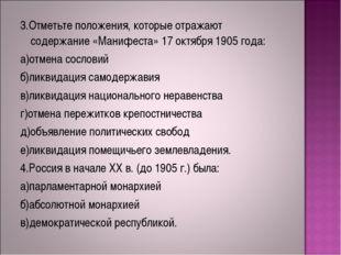 3.Отметьте положения, которые отражают содержание «Манифеста» 17 октября 1905