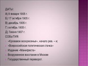 ДАТЫ: А) 9 января 1905 г. Б) 17 октября 1905 г. В) декабрь 1905 г. Г) октябрь