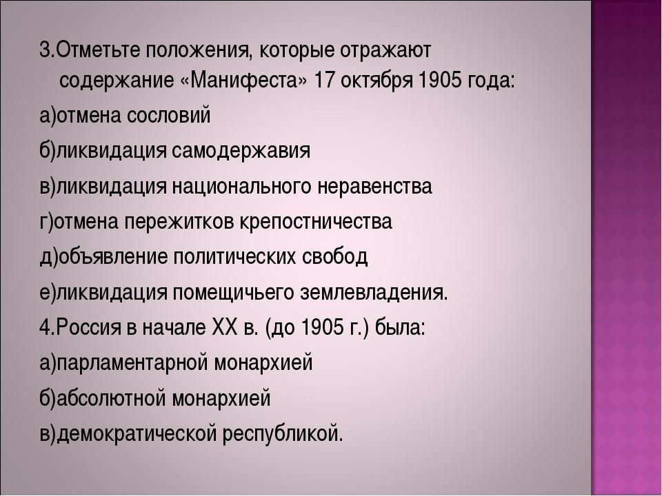 3.Отметьте положения, которые отражают содержание «Манифеста» 17 октября 1905...
