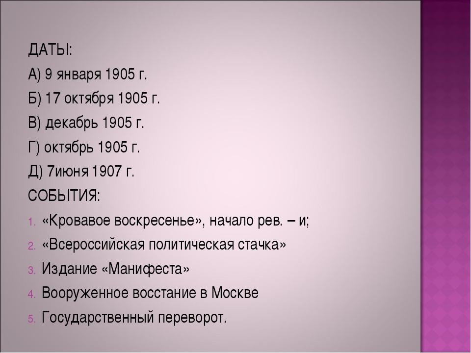 ДАТЫ: А) 9 января 1905 г. Б) 17 октября 1905 г. В) декабрь 1905 г. Г) октябрь...