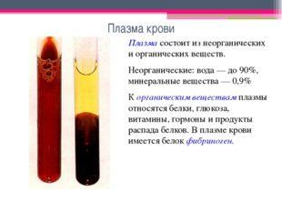 Плазма крови Плазма состоит из неорганических и органических веществ. Неорган