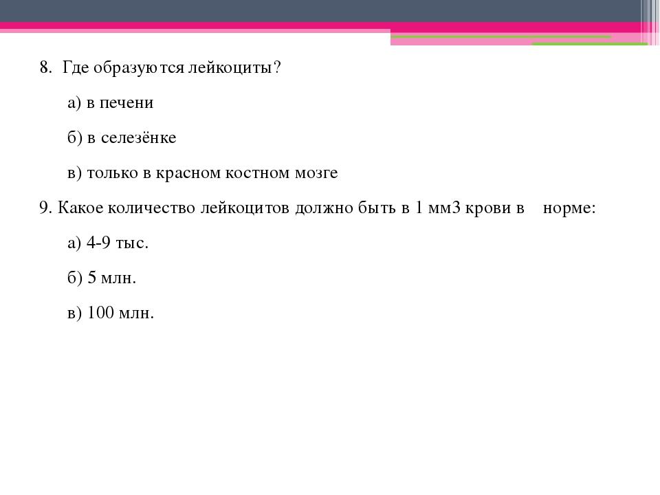 8. Где образуются лейкоциты? а) в печени б) в селезёнке в) только в красном к...