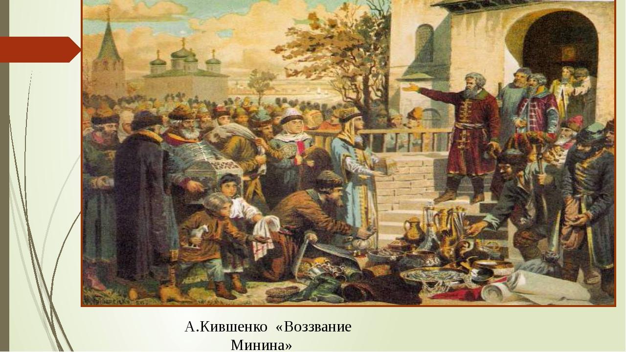 А.Кившенко «Воззвание Минина»