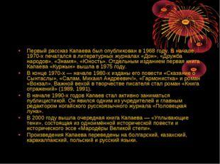 Первый рассказ Капаева был опубликован в 1968 году. В начале 1970-х печатался