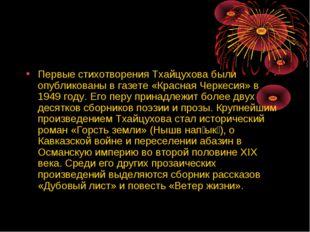 Первые стихотворения Тхайцухова были опубликованы в газете «Красная Черкесия»