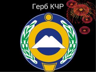 Герб КЧР