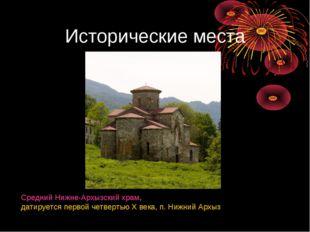 Исторические места Средний Нижне-Архызский храм, датируется первой четвертью