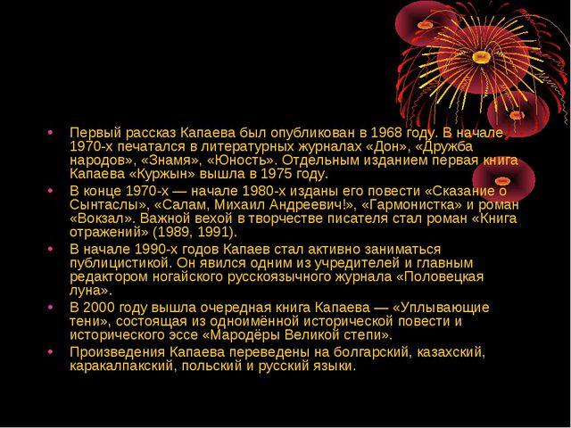 Первый рассказ Капаева был опубликован в 1968 году. В начале 1970-х печатался...