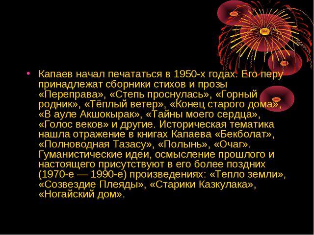 Капаев начал печататься в 1950-х годах. Его перу принадлежат сборники стихов...
