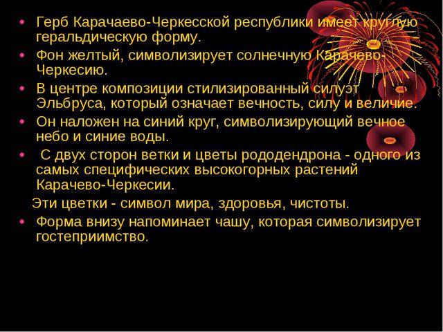 Герб Карачаево-Черкесской республики имеет круглую геральдическую форму. Фон...
