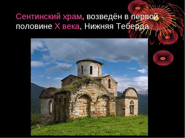 Сентинский храм, возведён в первой половине X века, Нижняя Теберда