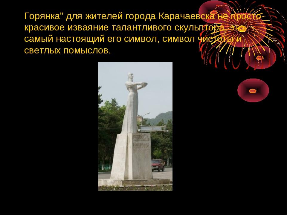 """Горянка"""" для жителей города Карачаевска не просто красивое изваяние талантлив..."""