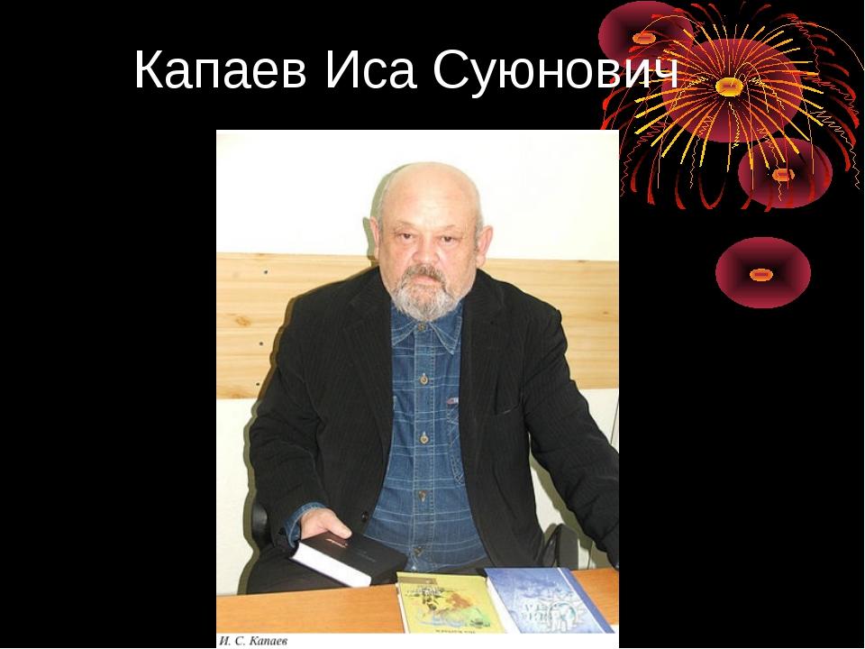 Капаев Иса Суюнович