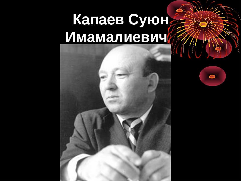 Капаев Суюн Имамалиевич