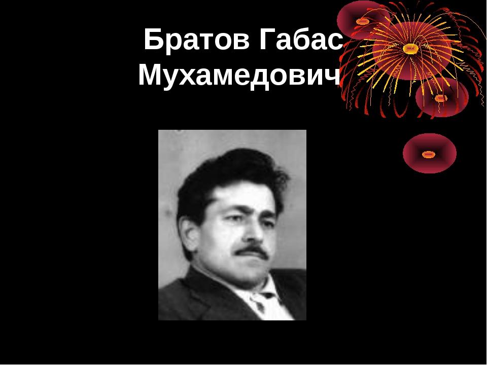 Братов Габас Мухамедович