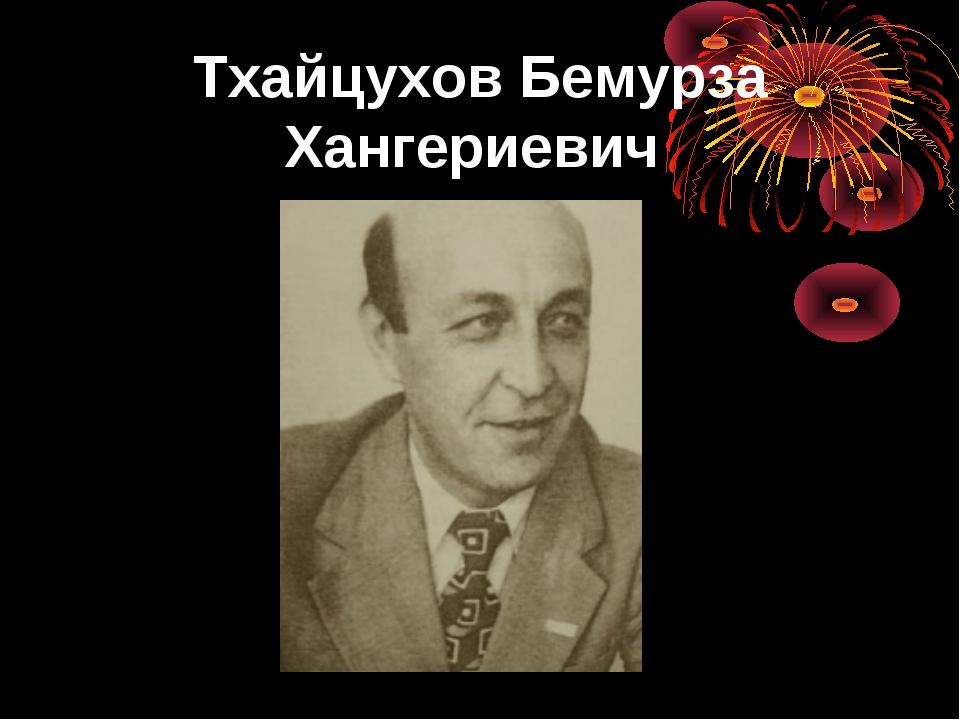 Тхайцухов Бемурза Хангериевич