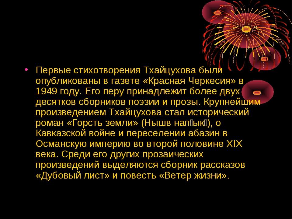 Первые стихотворения Тхайцухова были опубликованы в газете «Красная Черкесия»...