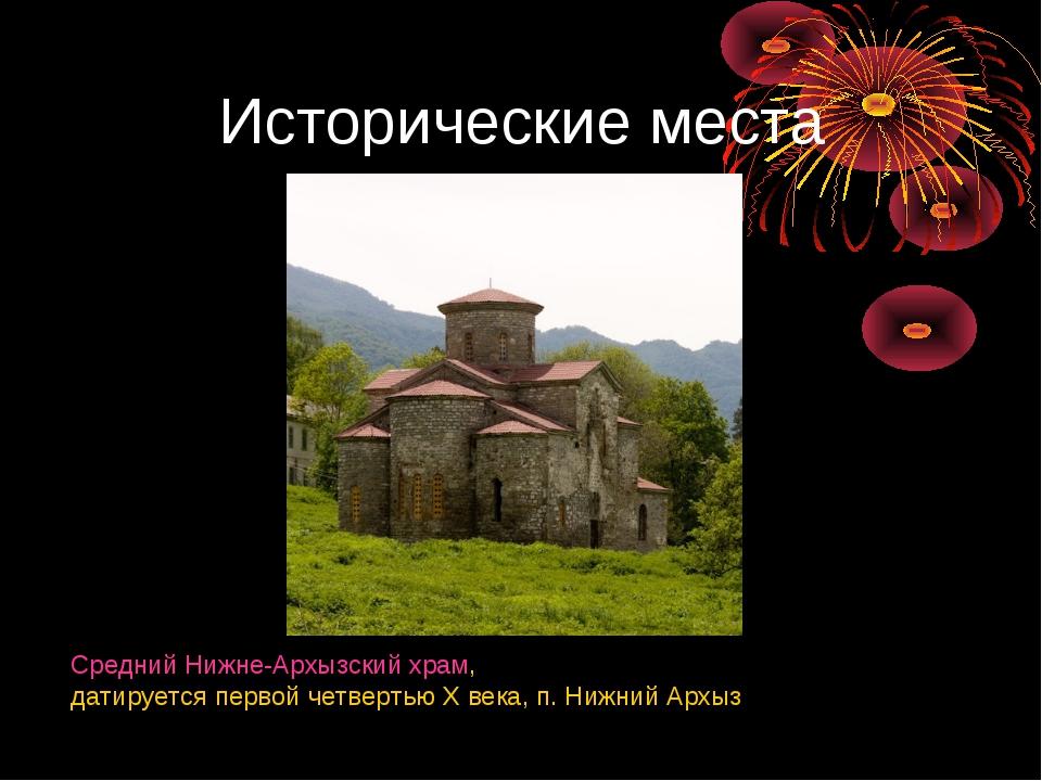 Исторические места Средний Нижне-Архызский храм, датируется первой четвертью...