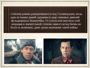 События романа разворачиваются под Сталинградом, когда одна из наших армий сд