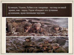 Кузнецов, Уханов, Рубин и их товарищи - частица великой армии, они - народ. Г