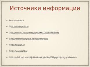 Источники информации Интернет-ресурсы: 1) https://ru.wikipedia.org 2) http://