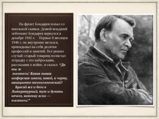 На фронт Бондарев попал со школьной скамьи. Домой младший лейтенант Бонда