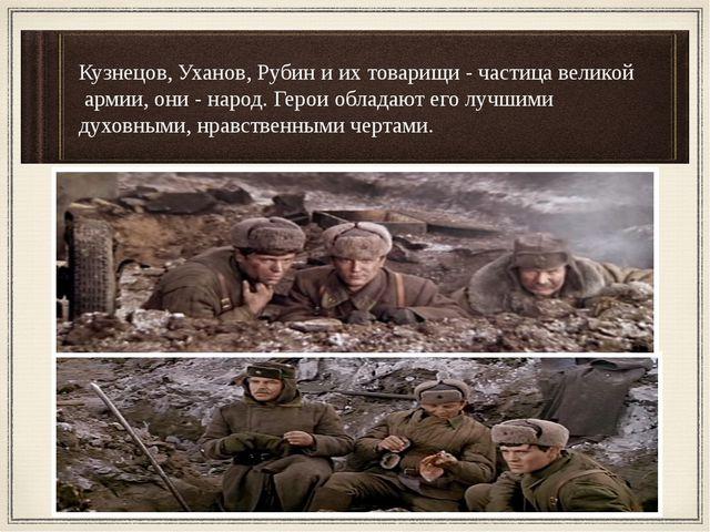 Кузнецов, Уханов, Рубин и их товарищи - частица великой армии, они - народ. Г...